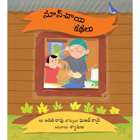Noon Chai and a Story/Noon Chai Kathalu (Telugu)