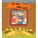 Noon Chai and a Story/Noon Chai Aani Goshti (Marathi)