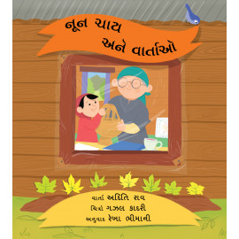 Noon Chai and a Story/Noon Chai Aney Vartaao (Gujarati)