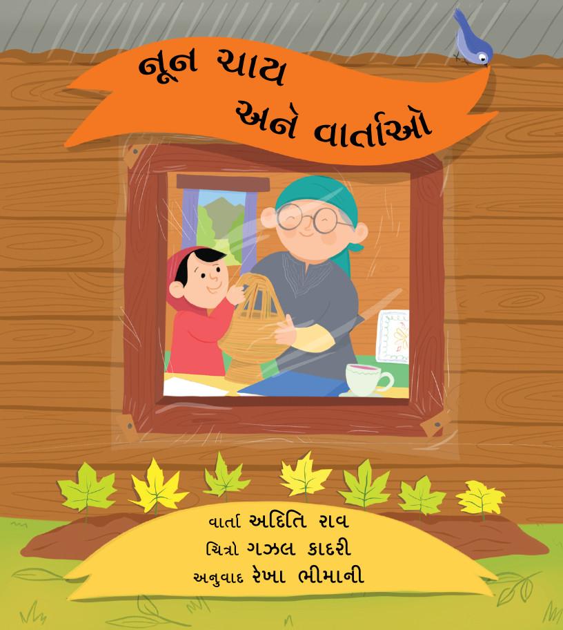 Noon Chai and a Story/Noon Chai Aney Vartaao (Gujarati)