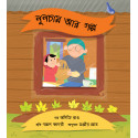 Noon Chai and a Story/Noon Chai Aar Golpo (Bengali)
