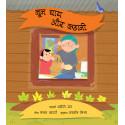 Noon Chai and a Story/Noon Chai Aur Kahaani (Hindi)