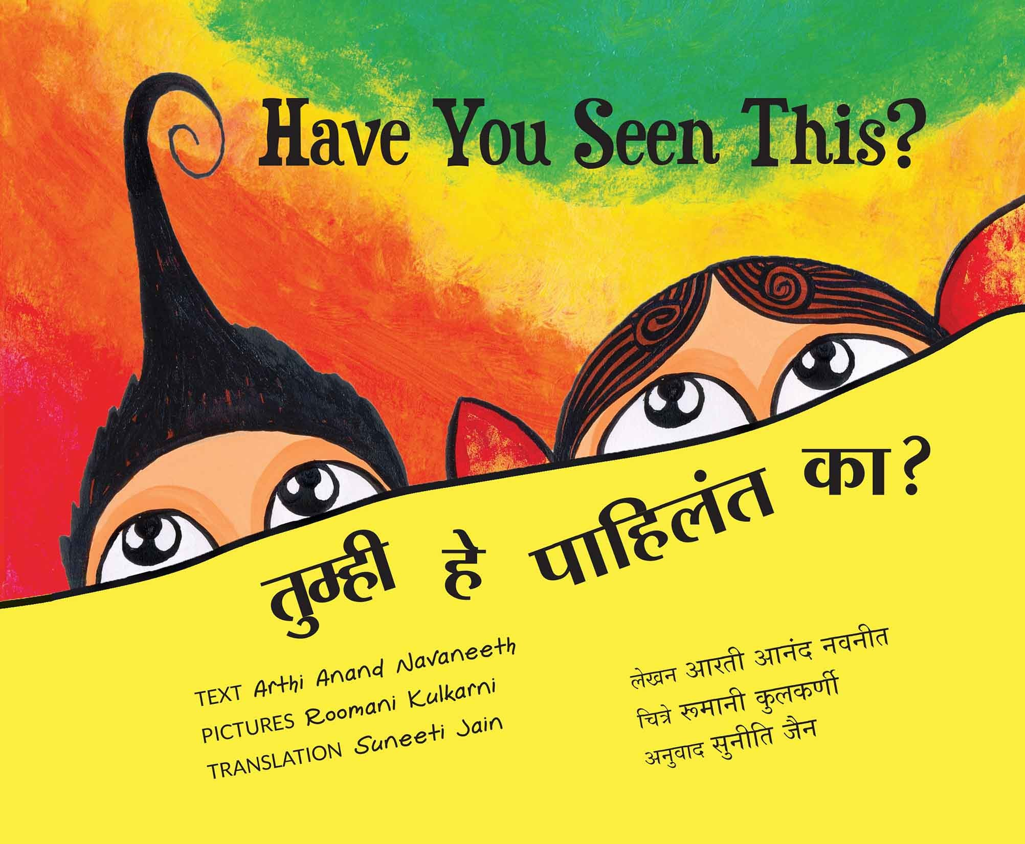 Have You Seen This?/Tumhi Hai Pahilat Ka? (English-Marathi)