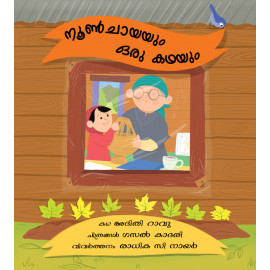 Noon Chai and a Story/Noonchayayum Oru Kathayum (Malayalam)