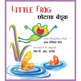Little Frog/Chhotaasa Bedook (English-Marathi)