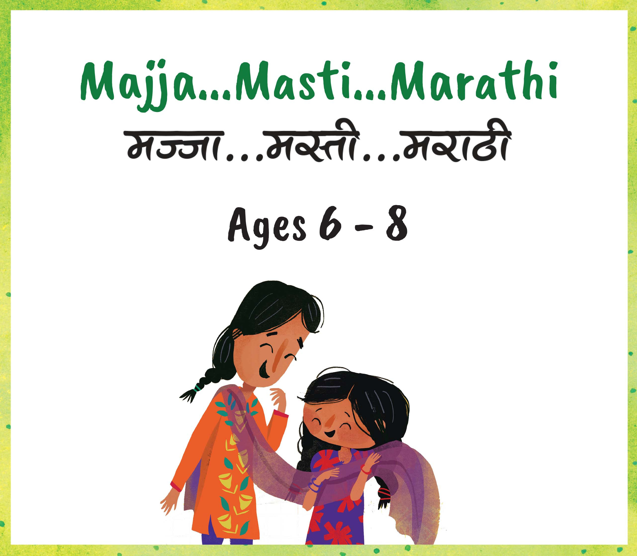 Summer Camp: Marathi, 6 to 8 years