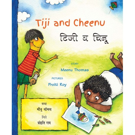 Tiji and Cheenu/Tiji Va Cheenu (English-Marathi)