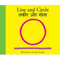 Line and Circle - Hindi - Front Cover.jp